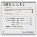 Mac iTunesでこもった再生音をはっきりとした音質で再生する方法