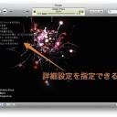 Mac iTunesビジュアライザの詳細設定を利用する方法