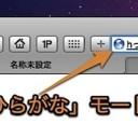 Macのことえりで「http:」などを自動的に識別し英字にする機能の使い方