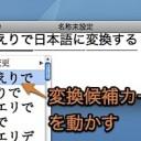 Mac ことえりのキーボードショートカットまとめ(50種類)