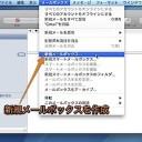 Mac Mailの「ルール」を設定して、メールを自動的に振り分ける方法