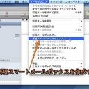 Mac Mailのスマートメールボックスの使い方とテクニック