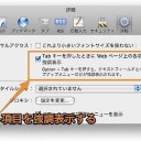 Mac Safariのキーボードショートカットまとめ(77種類)