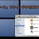 Mac Spacesのキーボードショートカットまとめ(15種類)
