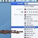 Mac Spotlightのキーボードショートカットまとめ(20種類)
