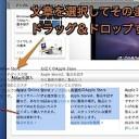 Macのテキストクリッピングでとても簡単にメモをとる方法とそのテクニック