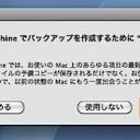 MacのTime Machineの設定方法と使い方、小技やTipsのまとめ