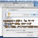 Macの「開く・保存」ダイアログから、不可視フォルダに移動する隠れ技