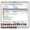 Macの辞書.appで英英辞典、英類義語辞典を使う方法