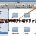 Mac Finderの右上の楕円形ボタンを使ったテクニック