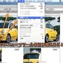 Macのプレビュー.appで利用できるPDFファイルの編集ツール