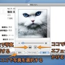 Macのアドレスブック.appの写真アイコンを設定する方法