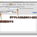 MacでPingを使用してネットワークが正常に利用可能か調べる方法