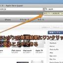 Mac SafariのSnapBackを利用してGoogle検索結果ページにワンクリックで戻る方法