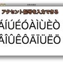 Mac 記号や特殊文字のキーボードショートカットまとめ(133種類)