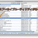 Macのアーカイブユーティリティ.appがある場所・使用方法・設定方法