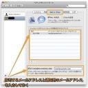 Macのメール制限機能を使用してユーザのメール送受信を制限する方法