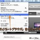 Mac Safariでサイト閲覧履歴や検索履歴などを残さないで使用する方法