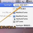 MacのSpotlightで論理演算子を使って検索する方法のまとめ