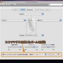 Macのディスプレイ画面を拡大・縮小するズーム機能の使用方法