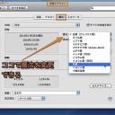 Macの日付表示を和暦に変更する方法