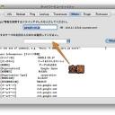 MacでWhoisを使用してドメインの登録情報を検索する方法