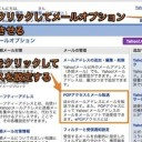 Mac MailでYahoo!メールを利用する方法