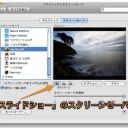 Macで自分が撮影した写真をスクリーンセーバに使う方法