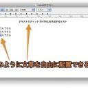 Macのテキストエディット.appでHTML・XHTML文書を作成する方法