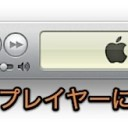 Mac iTunesの左上の緑のボタンを押すと、ウインドウを最大化するように挙動を変更する裏技