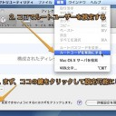 Macでルートユーザ(root user)を有効にしてログインする方法