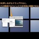 MacのSpacesで同じソフトのウインドウを、まとめて別の操作スペースに移動させる方法