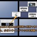 MacのExposéとSpacesを同時に使用してウインドウ整理する方法