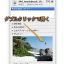 Mac Finderの「情報」ウインドウからファイルを開くちょっとした小技