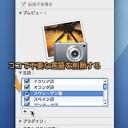 Macのソフトの言語ファイルを削除してサイズを小さくする方法