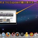 MacのExposé(エクスポゼ)をウインドウ縮小モードにする裏技