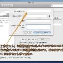 Macのログインパスワードをリセット(初期化)する方法