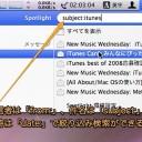 Mac Spotlightを使ってメールを日時・件名・差出人で絞り込んで検索する方法