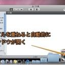 Macのスプリングフォルダとスプリングウィンドウの利用方法