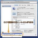 Macのペアレンタルコントロールを設定する時に使用できるテクニック