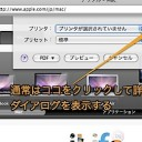 Macの「プリント」ダイアログを常に詳細表示で表示する裏技