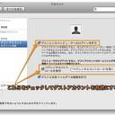 Macを一時的に他人に貸す時に便利な「ゲストアカウント」