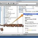 Mac iPhotoに取り込んだ写真の元のデータがある場所及び書き出し方法